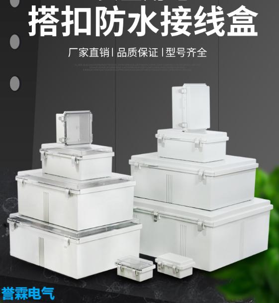 塑料防水配电箱(搭扣型)